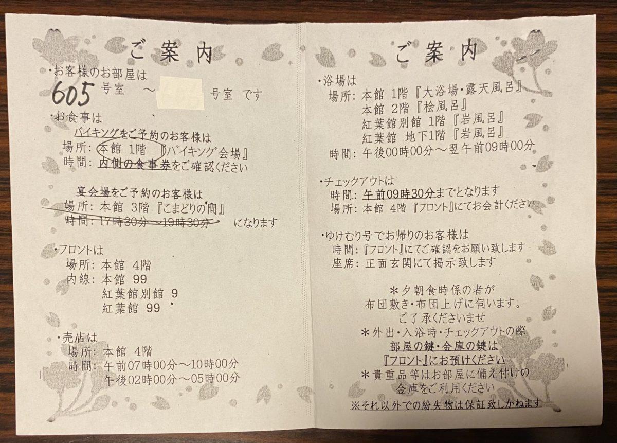 草津温泉ホテルおおるり