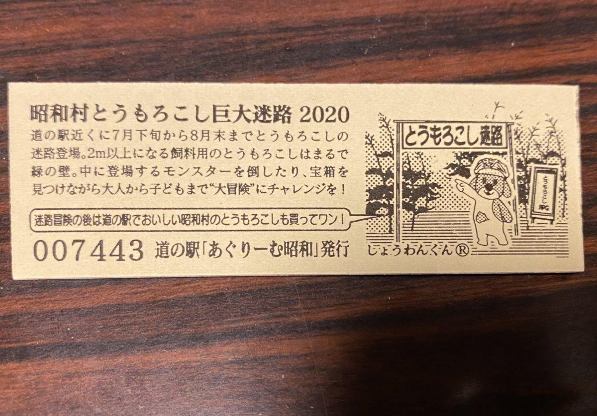 道の駅記念きっぷあぐりーむ昭和