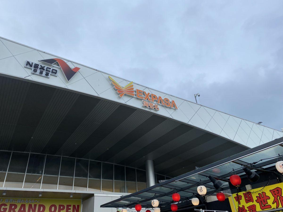 EXPASA海老名(下り)@東名高速道路【海老名メロンパンを食べよう】