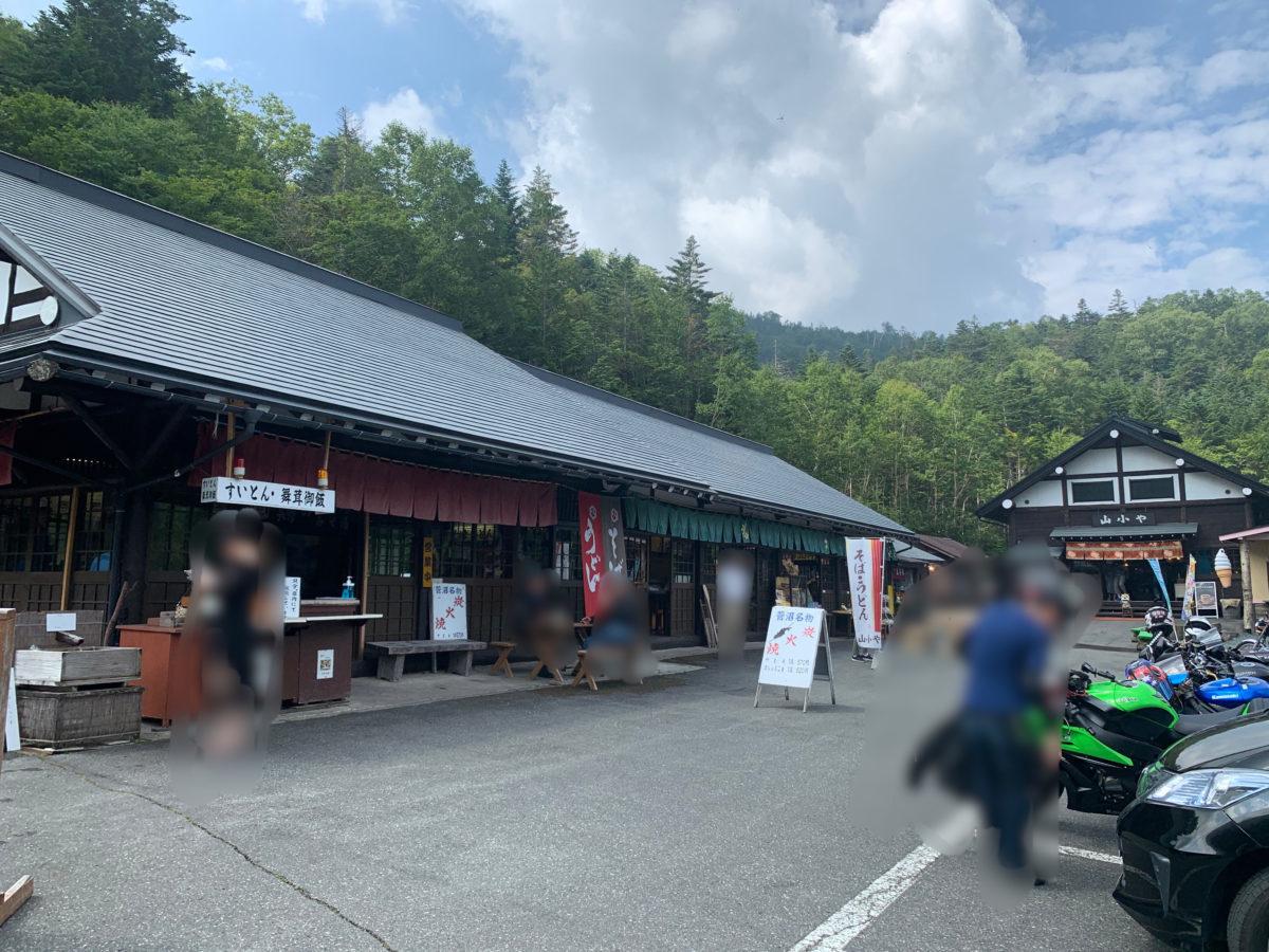 菱屋 菅沼営業所