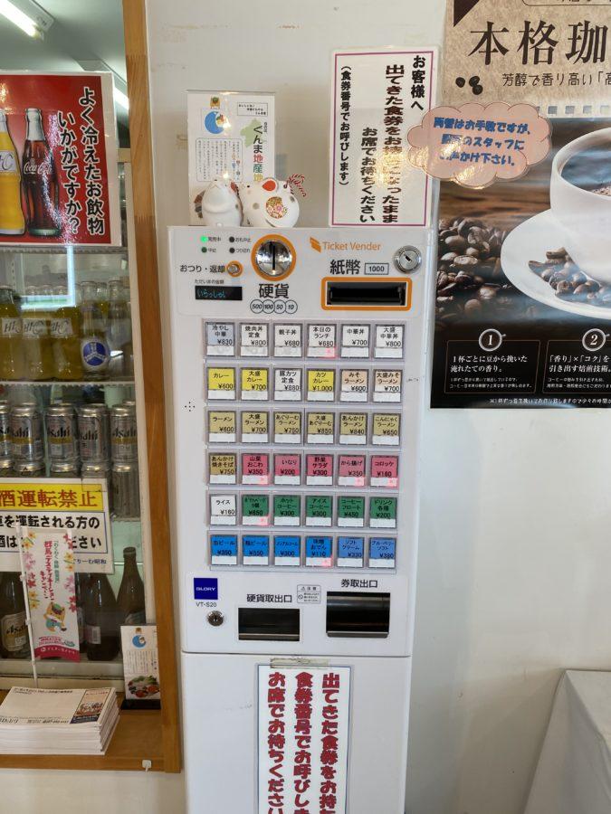 道の駅あぐりーむ昭和