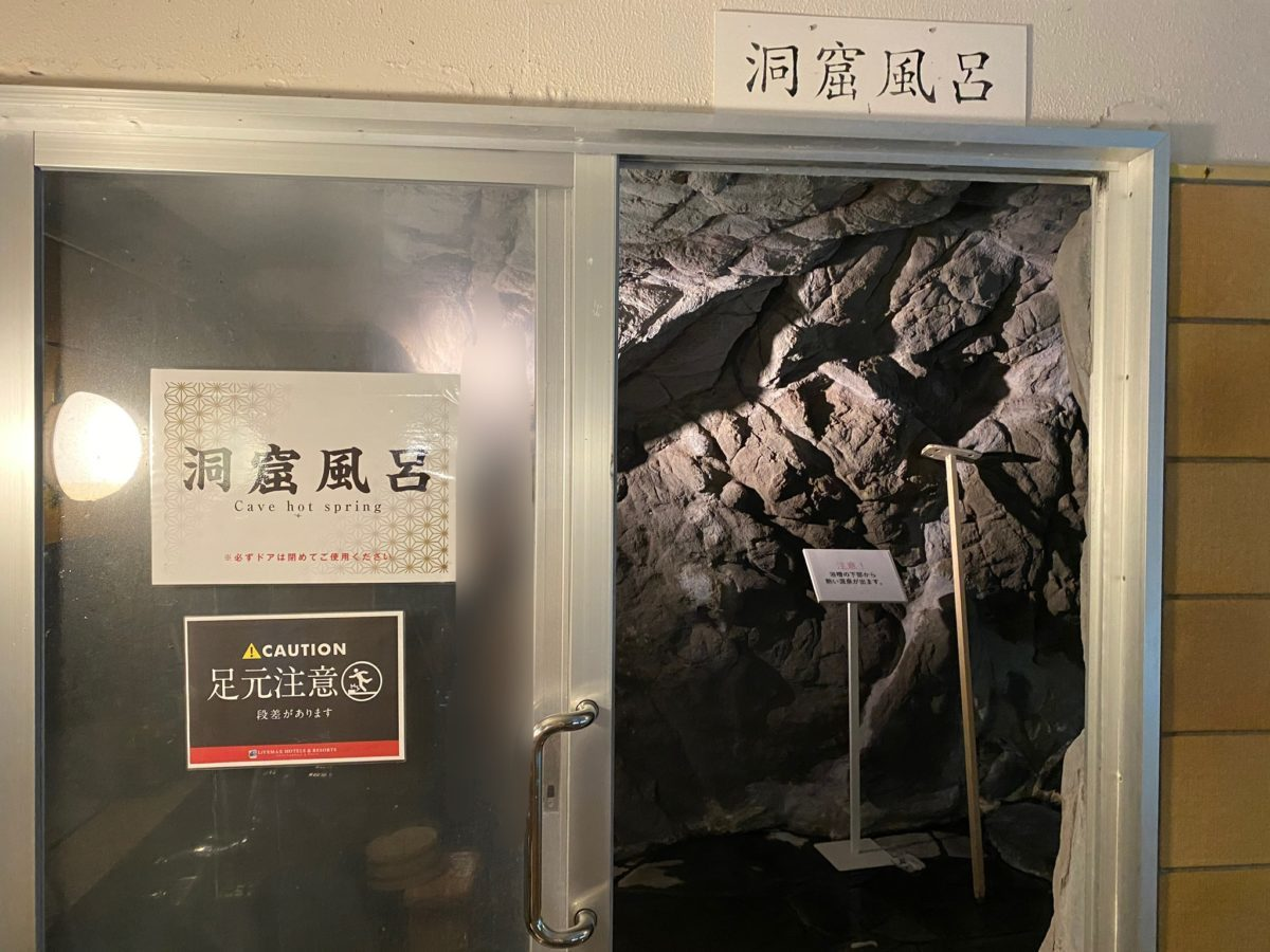 リブマックスリゾート天城湯ヶ島洞窟風呂