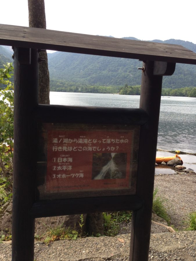 201308奥日光湯ノ湖