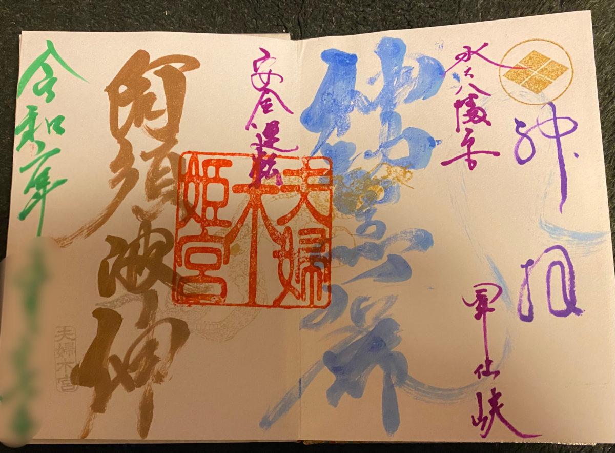 御朱印昇仙峡夫婦木神社