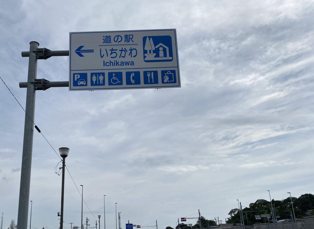 道の駅いちかわ