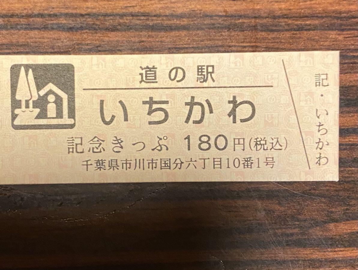 道の駅記念きっぷいちかわ