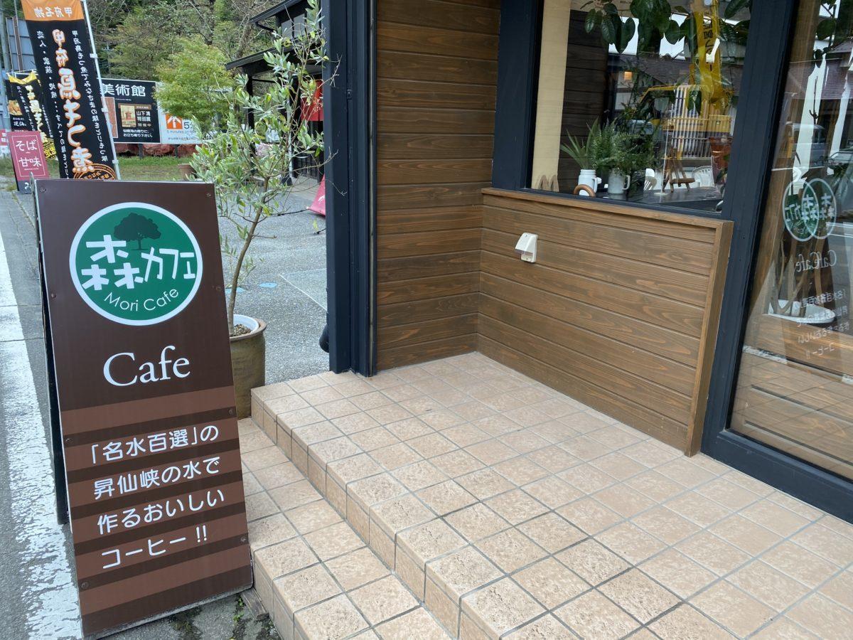 昇仙峡周辺飲食店