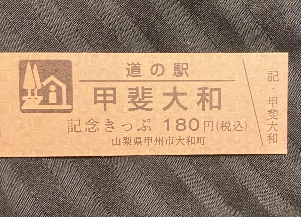 道の駅記念きっぷ甲斐大和