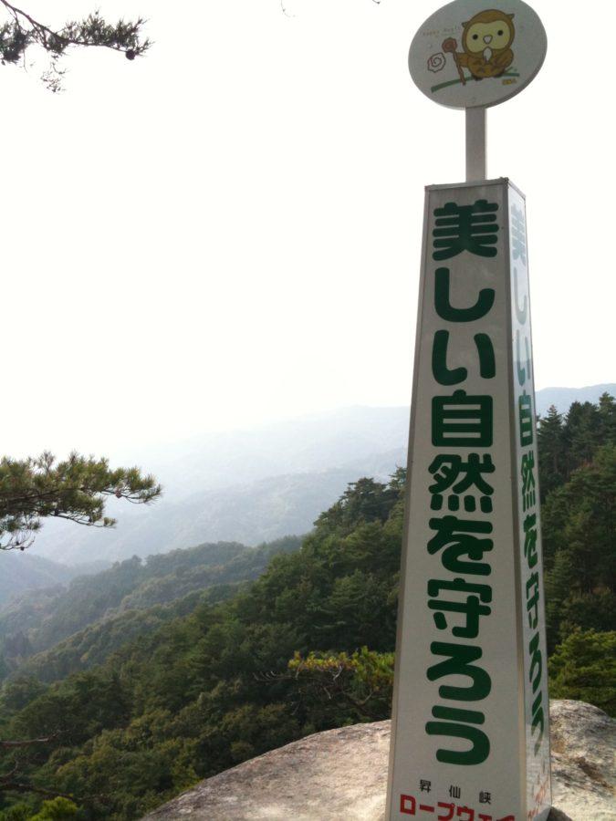 昇仙峡頂上