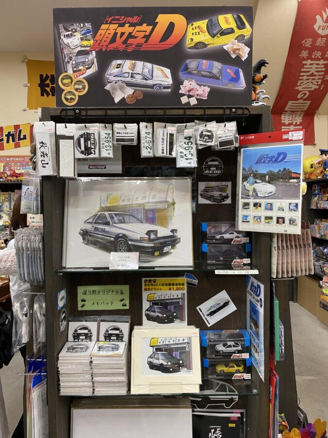 伊香保おもちゃと人形自動車博物館頭文字D商品