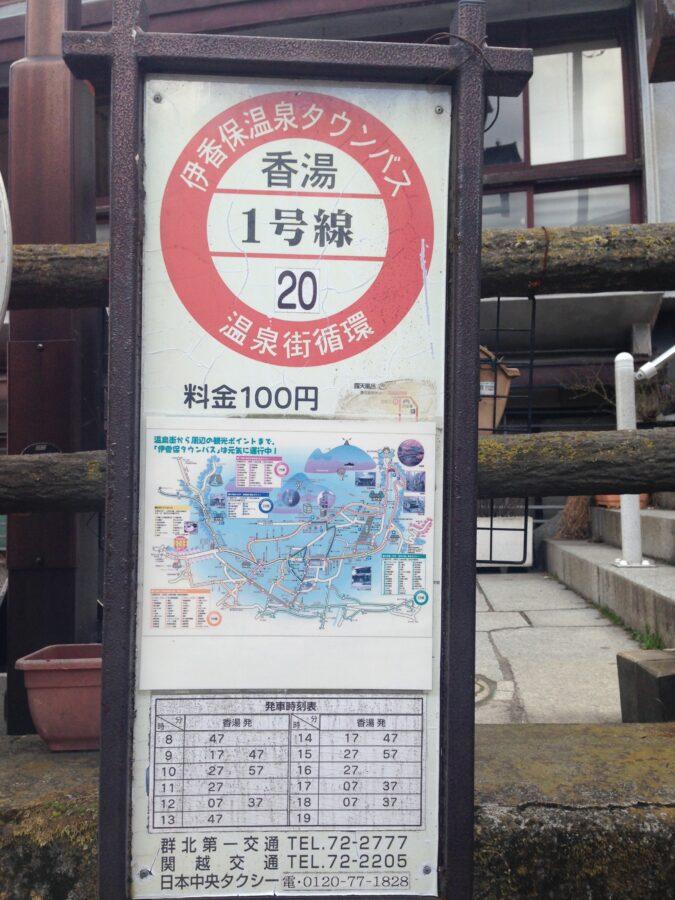 伊香保温泉タウンバス