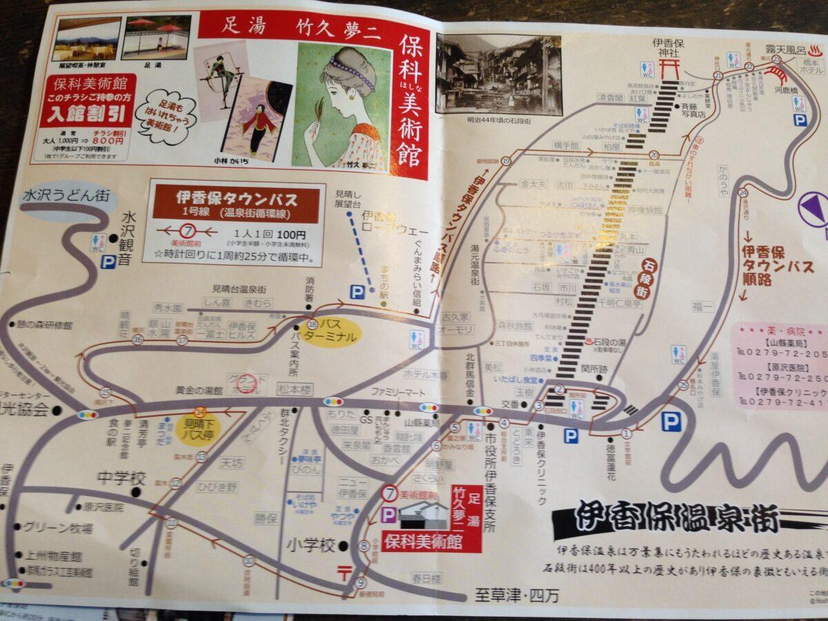 伊香保MAP2012