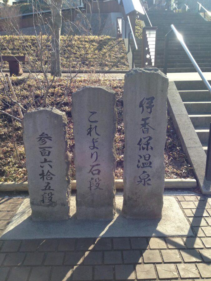 伊香保石段2012