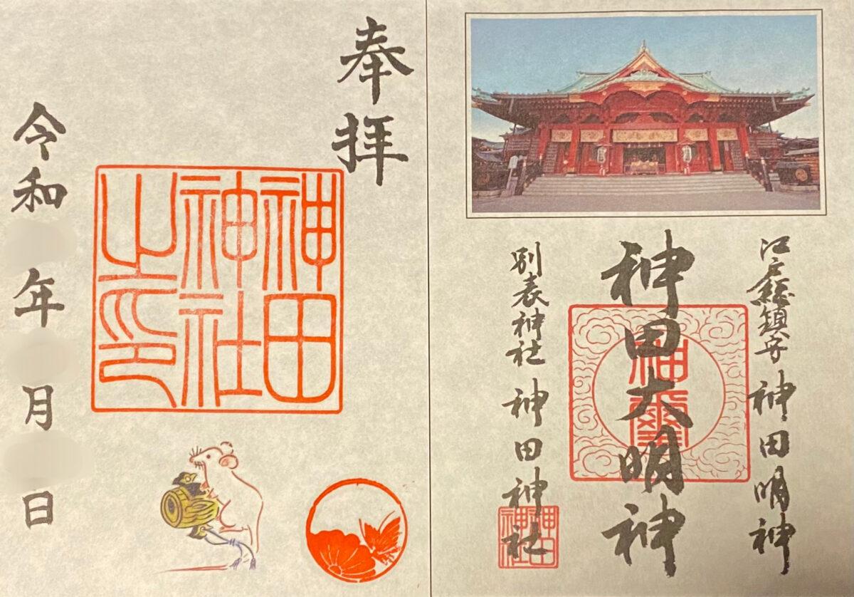 御朱印神田神社