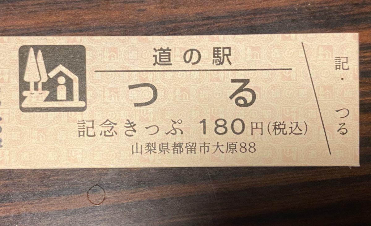 道の駅記念きっぷつる