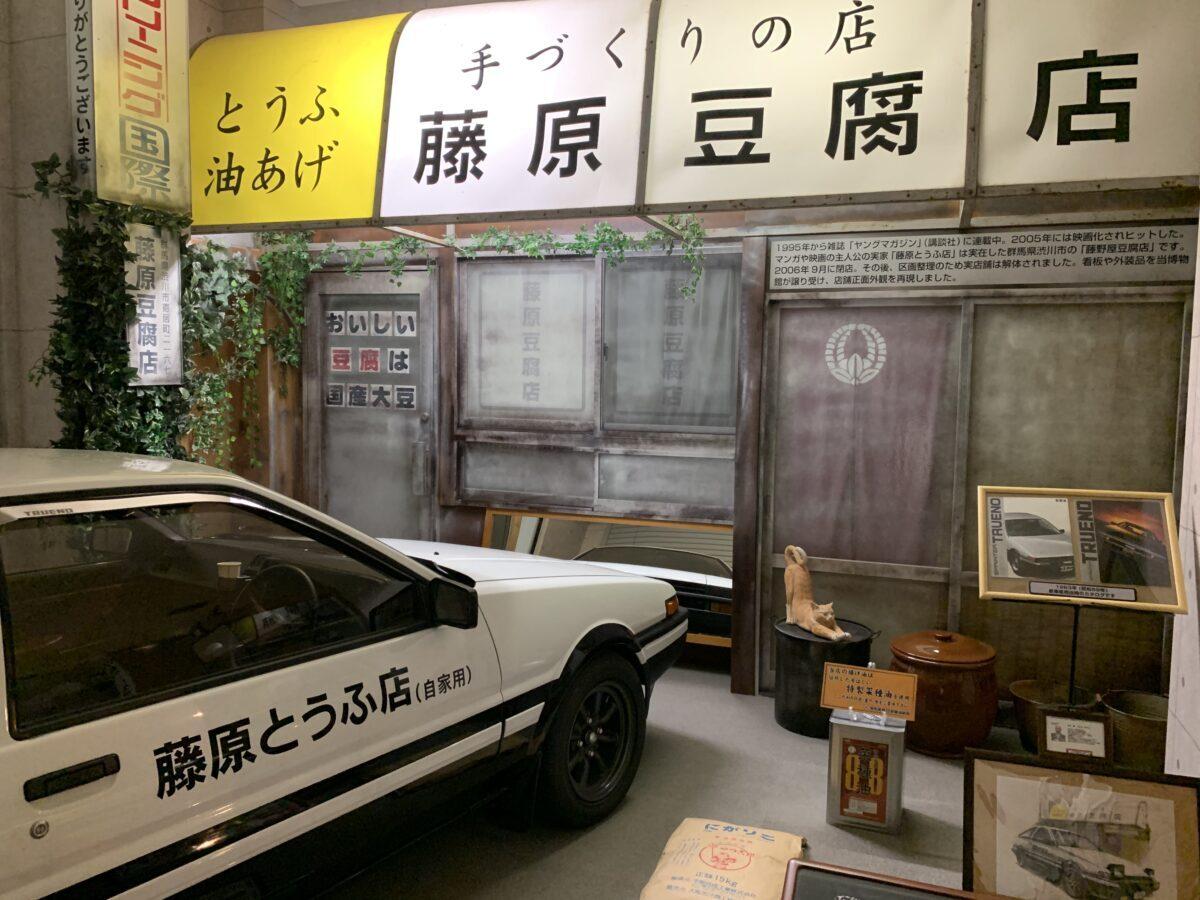 伊香保おもちゃと人形自動車博物館藤原豆腐店