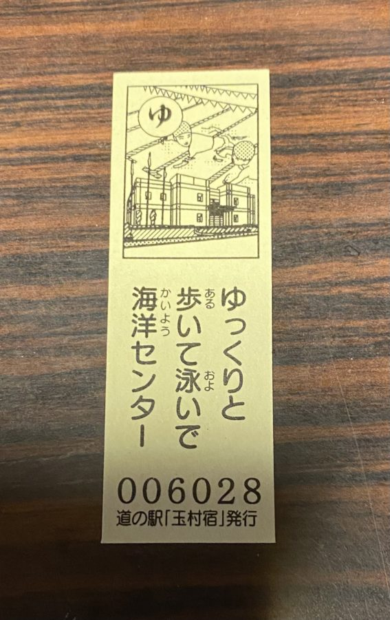 道の駅記念きっぷ玉村宿