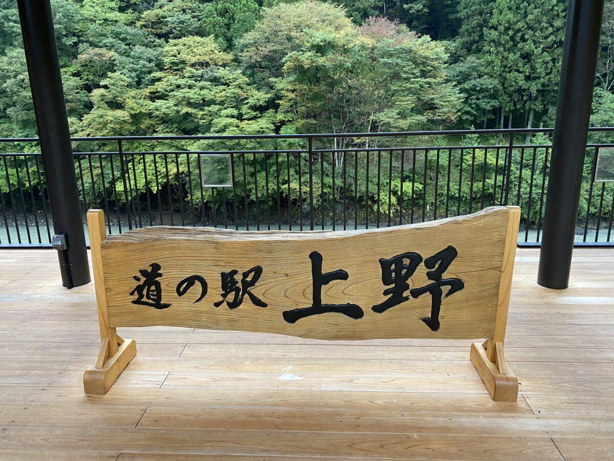 道の駅上野@群馬1【ウッディ上野村】