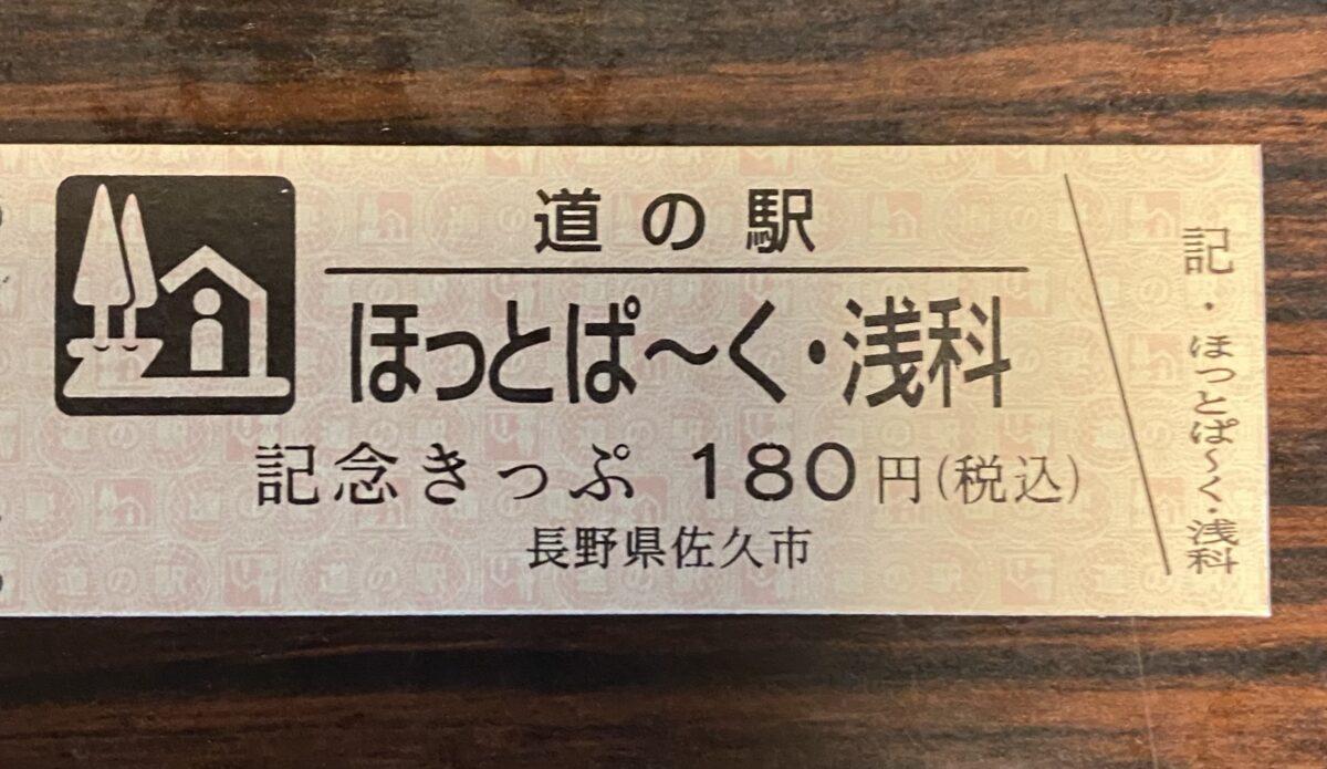 道の駅記念きっぷほっとぱ〜く浅科