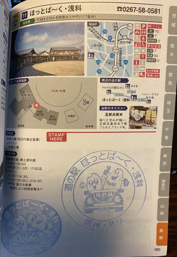 道の駅スタンプほっとぱ〜く浅科