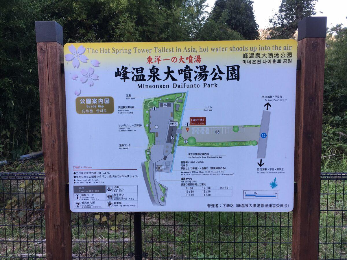 峰温泉大噴湯公園@静岡【吹き出す温泉】