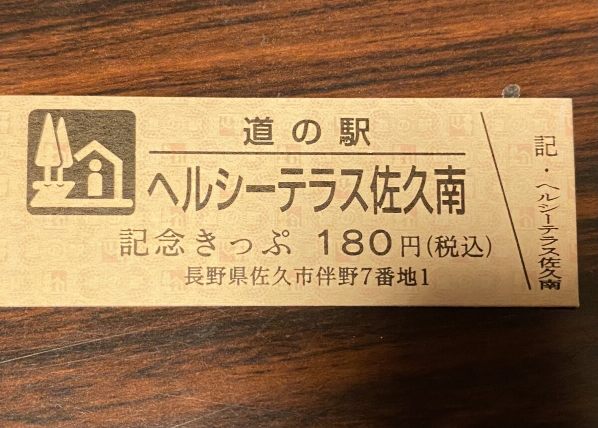 道の駅記念きっぷヘルシーテラス佐久南
