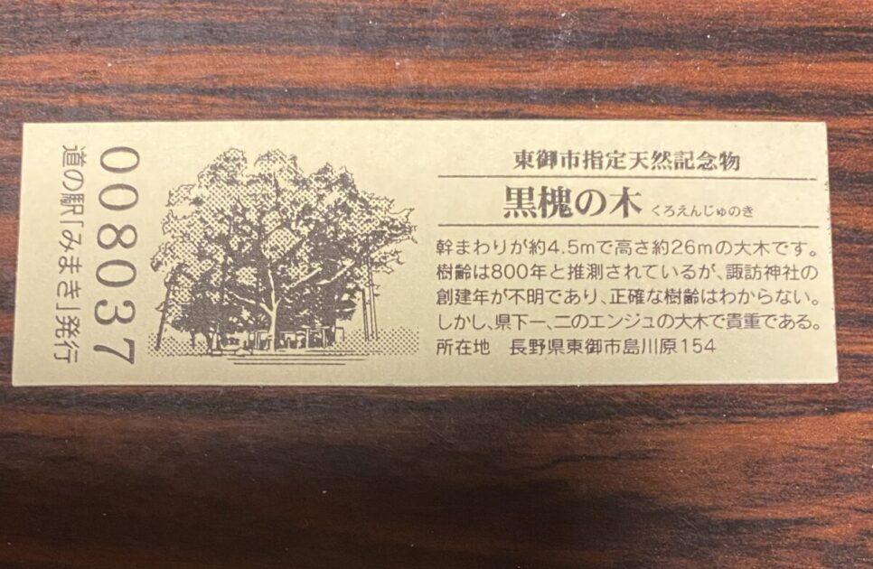 道の駅記念きっぷみまき