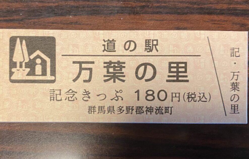 道の駅記念きっぷ万葉の里