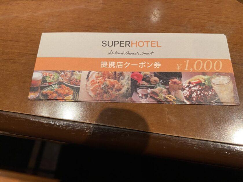 スーパーホテル蒲田西口お食事券