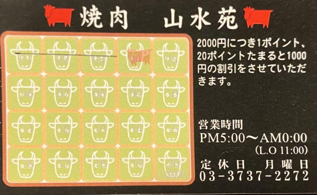 焼肉山水苑ポイントカード