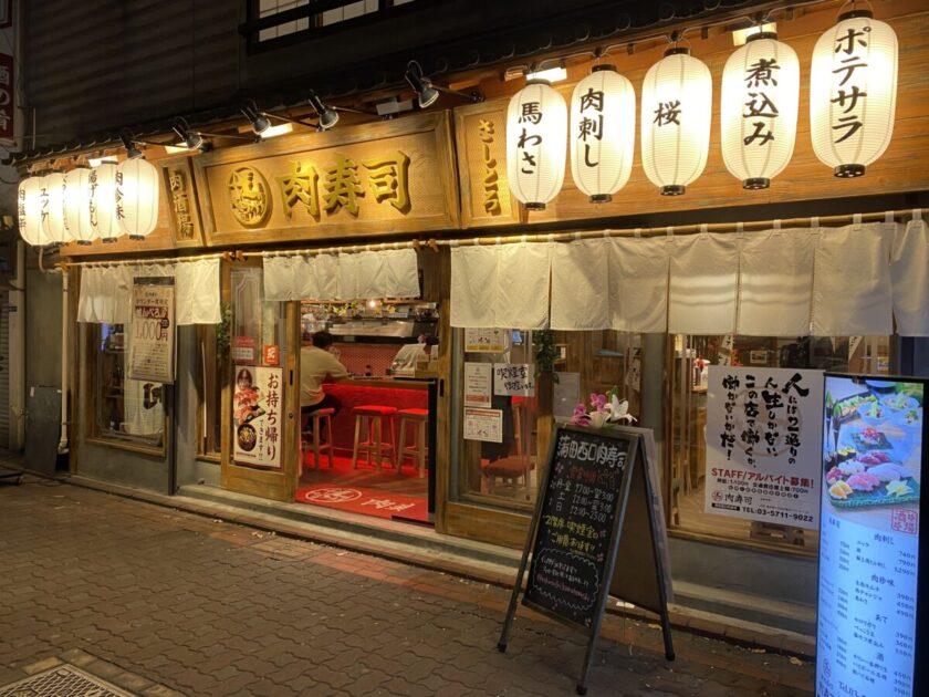 蒲田西口肉寿司