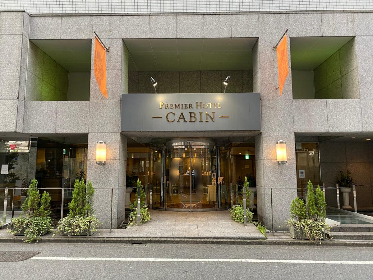 プレミアホテルCABIN 新宿@東京【朝食&焼肉ディナー付】