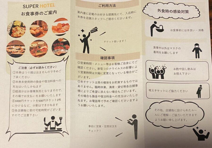 スーパーホテル蒲田西口