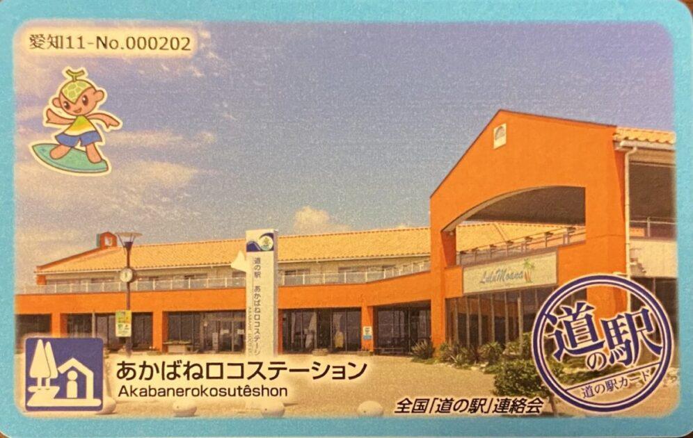 道の駅カードあかばねロコステーション