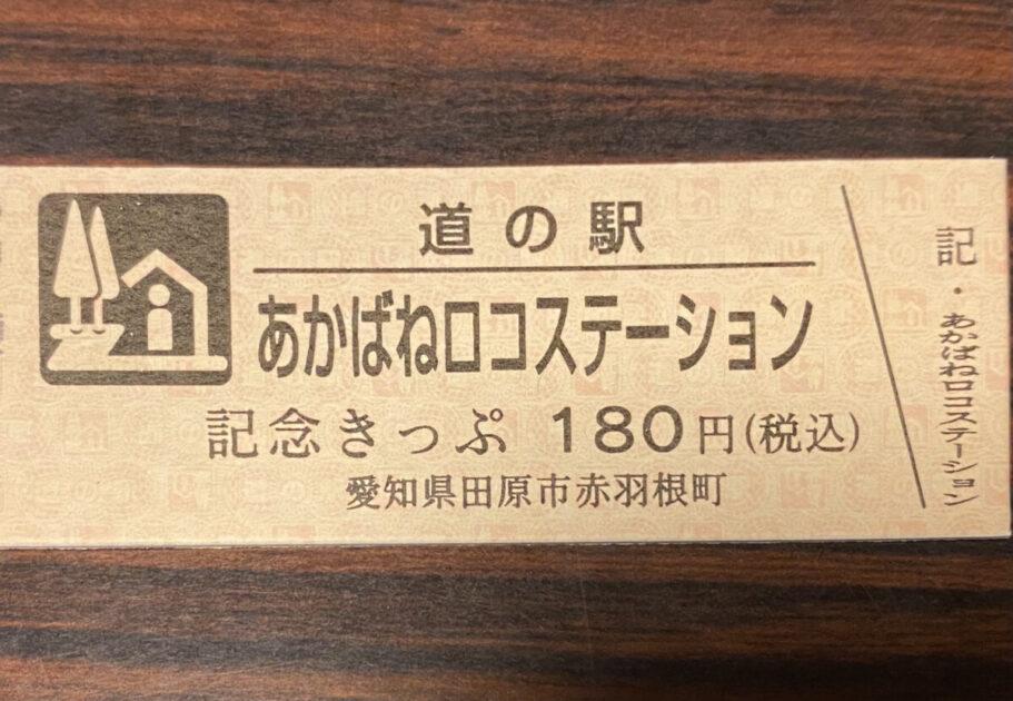 道の駅記念きっぷあかばねロコステーション