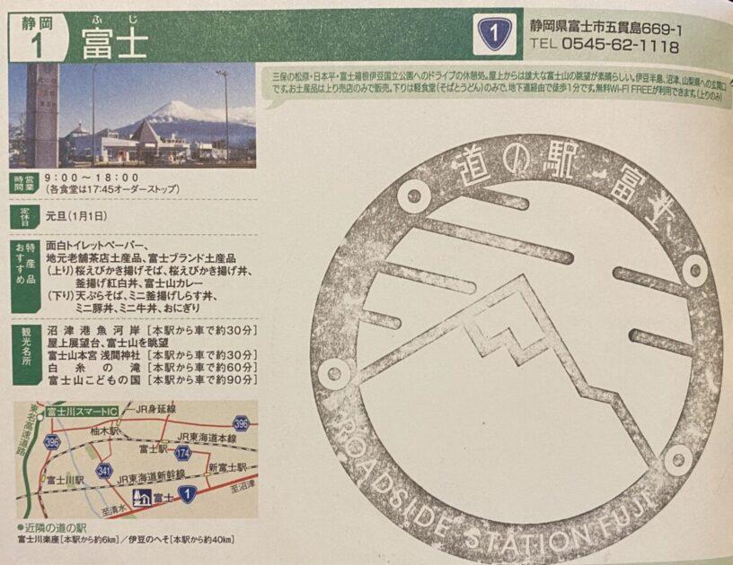 道の駅スタンプ富士