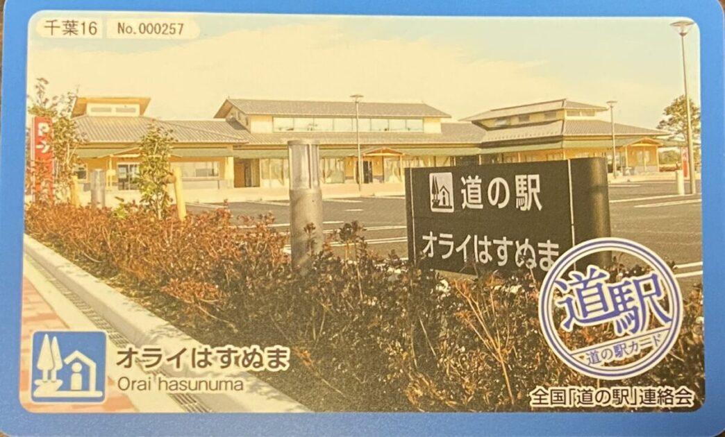 道の駅カードオライはすぬま