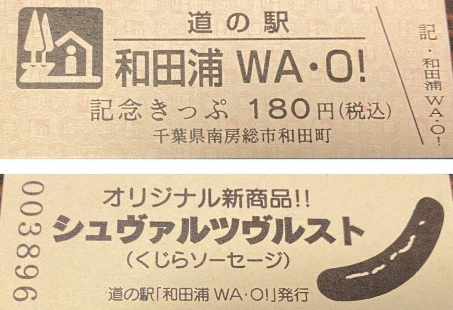 道の駅記念きっぷ和田浦WA.O!