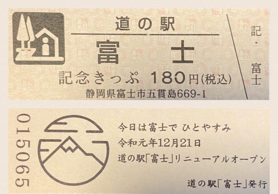 道の駅記念きっぷ富士