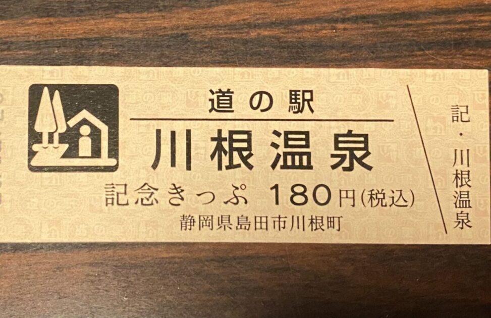道の駅記念きっぷ川根温泉