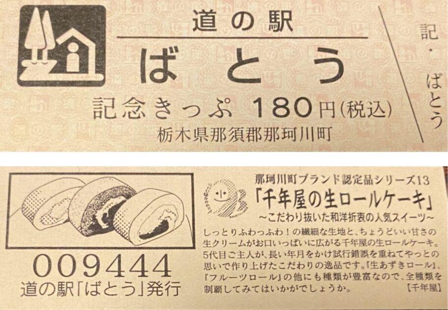 道の駅記念きっぷばとう