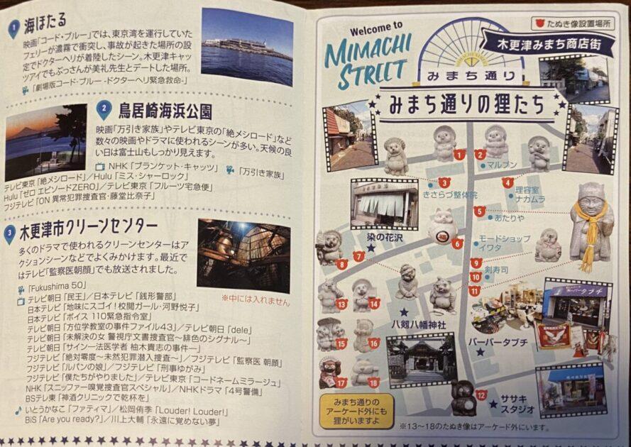 木更津観光マップ