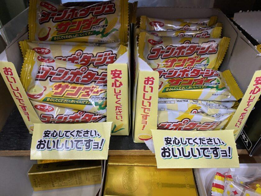駄菓子とおかしのみせエワタリ