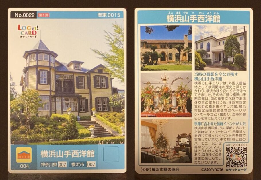 ロゲットカード横浜山手西洋館