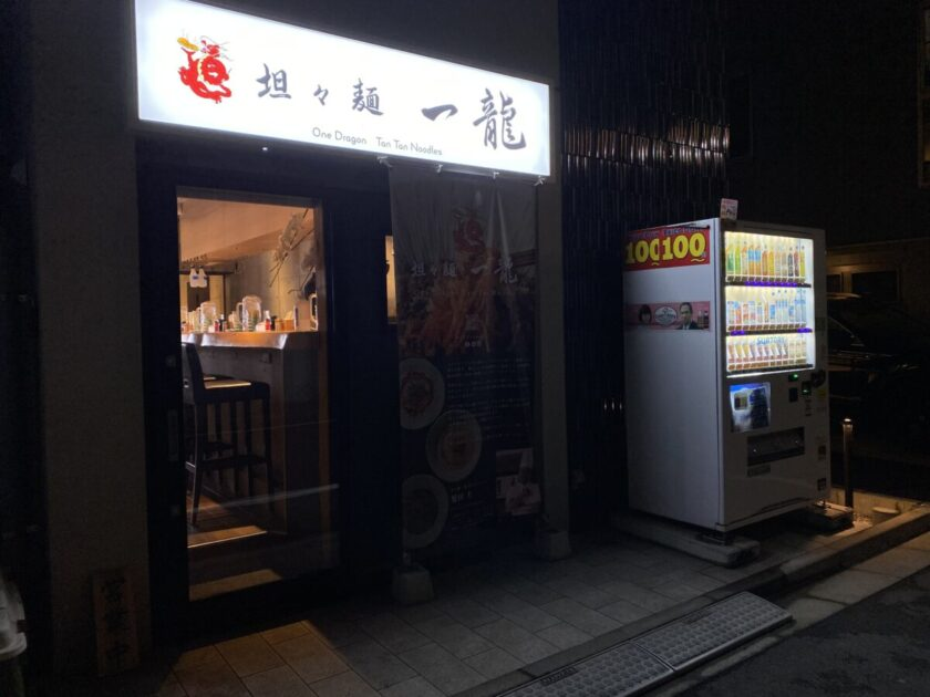 坦々麺一龍新富町