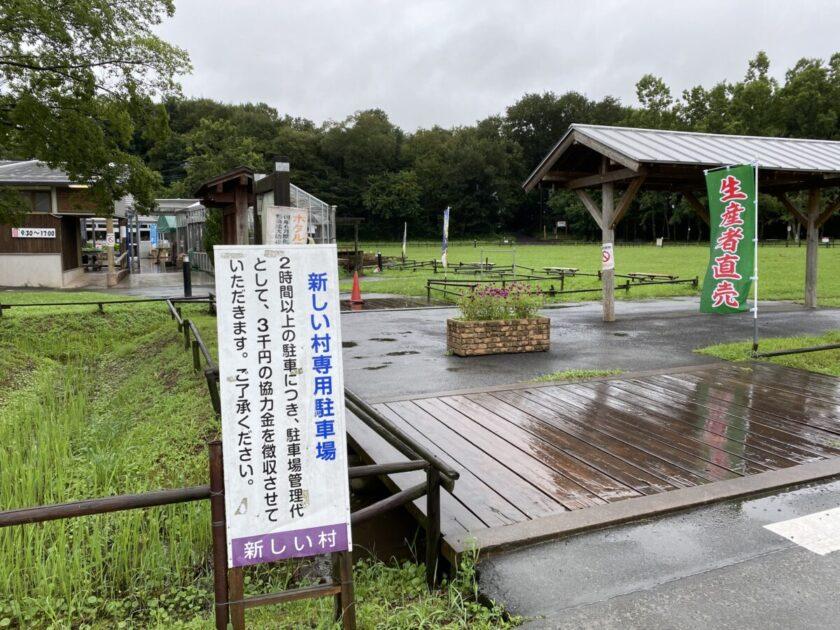 東武動物公園新しい村