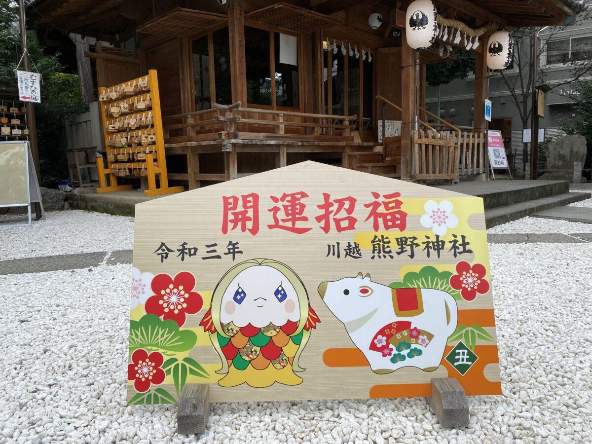 熊野神社&出世稲荷神社@埼玉【川越の八咫烏とお稲荷様】