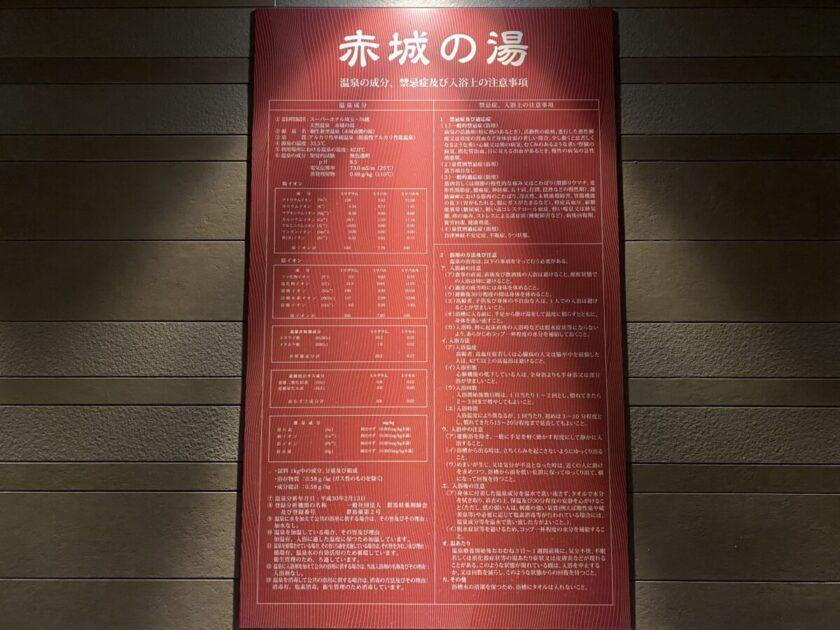 スーパーホテル埼玉・川越