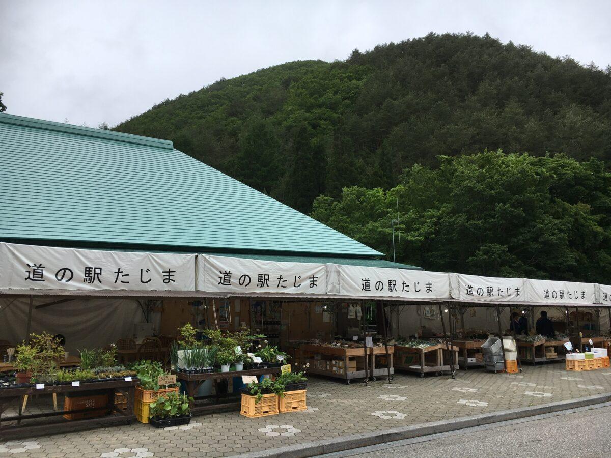 道の駅たじま@福島3【南会津の玄関口】