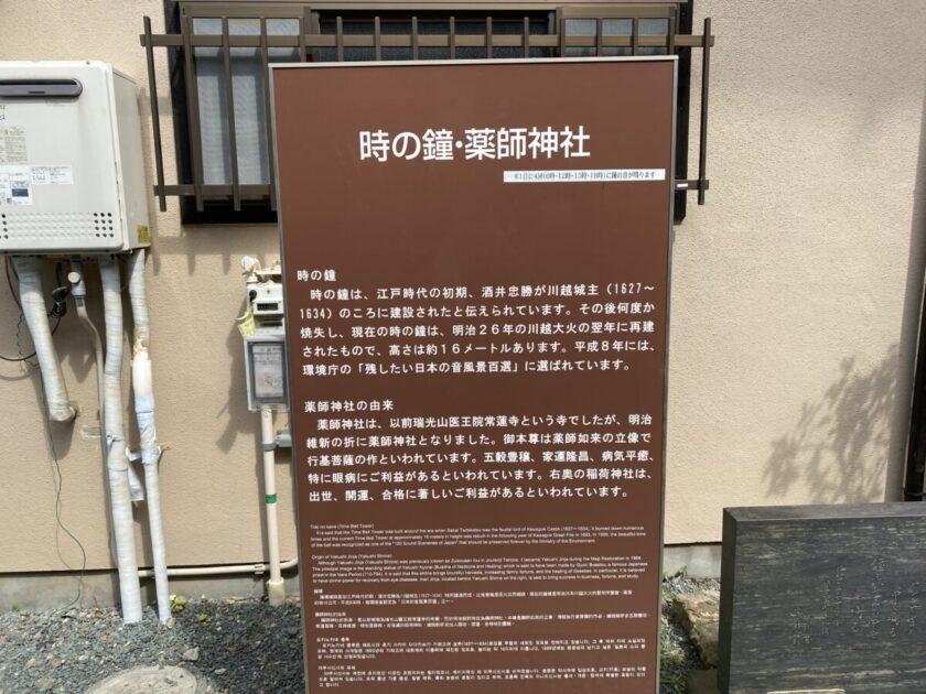 小江戸川越散策